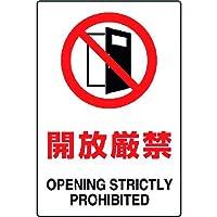 ユニット JIS規格ステッカー 開放厳禁 802-262A