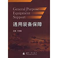 General Purpose Equipment Support(Chinese Edition)