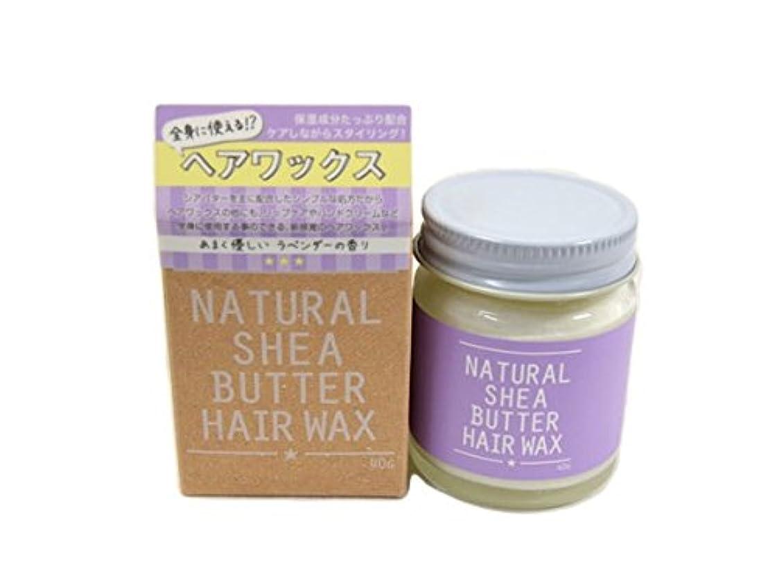 主要なバータートラフィックイエルバ ナチュラルシアバターヘアワックス ラベンダーの香り 40g