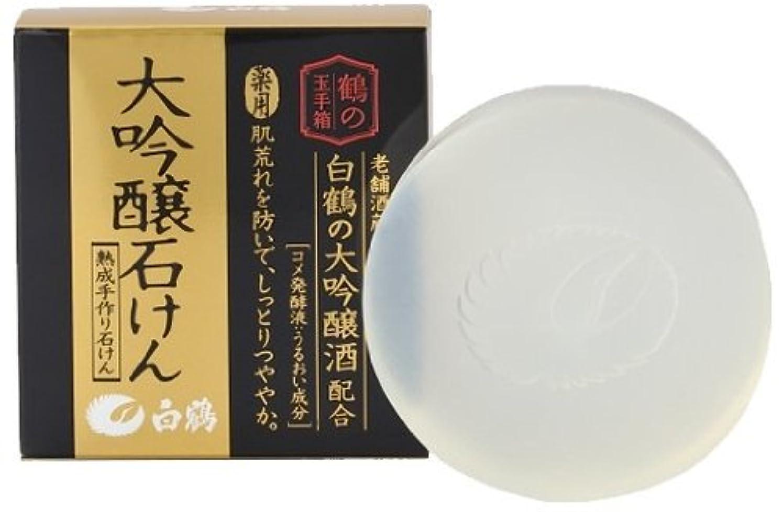 神経障害添加剤別れる白鶴 鶴の玉手箱 薬用 大吟醸石けん 100g (医薬部外品)