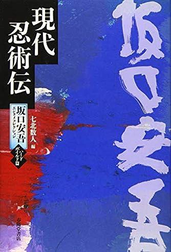 現代忍術伝 (坂口安吾エンタメコレクション)