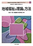 地域福祉の理論と方法 (MINERVA社会福祉養成テキストブック)