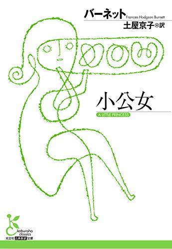 小公女 (光文社古典新訳文庫)