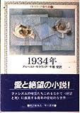 1934年 (ハヤカワ文庫 NV―モラヴィア傑作選 (374))