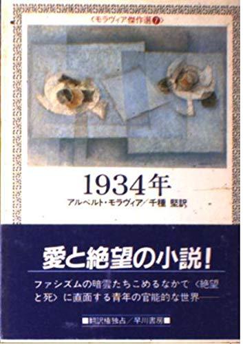 1934年 (ハヤカワ文庫 NV―モラヴィア傑作選 (374))の詳細を見る