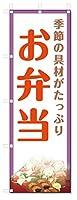 のぼり旗 お弁当 (W600×H1800)