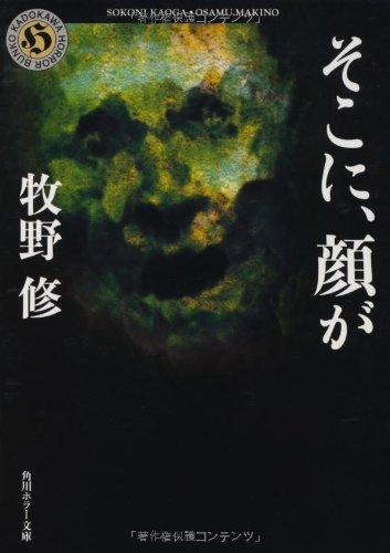 そこに、顔が (角川ホラー文庫)の詳細を見る