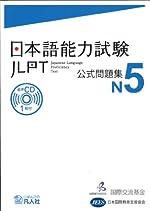 JLPT N5 koushikimondaishu de Japan Foundation