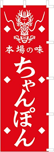 のぼり旗 (nobori) 「ちゃんぽん・赤」1030 (1枚)