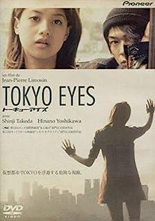 TOKYO EYES デラックス版 [DVD]