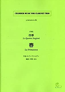 CT003 【四季より「春」/ヴィヴァルディ:Le Quattro Stagioni「La Primavera」/Antonio Vivaldi】クラリネット三重奏 (3Clarinets in Bb)