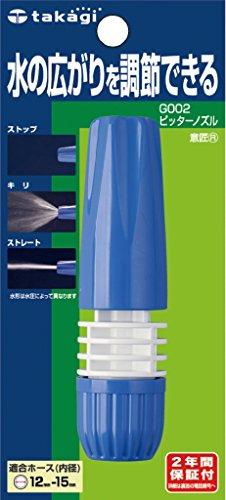 タカギ(takagi) 散水ノズル ピッターノズル 普通ホース G002 【安心の2年間保証】
