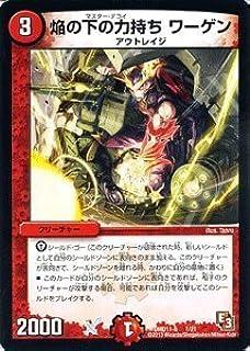 デュエルマスターズ [デュエマ] カード 焔の下の力持ち ワーゲン[プロモーションカード] アウトレイジの書 収録 DMD11-B-07-PC/エピソード3