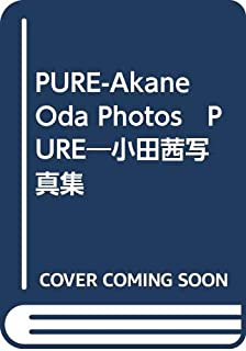 PURE-Akane Oda Photos PURE—小田茜写真集