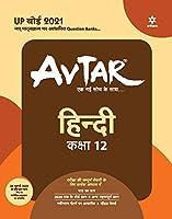 Avtar hindi class 12 for 2021 Exam
