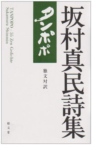 坂村真民詩集 タンポポ―独文対訳の詳細を見る