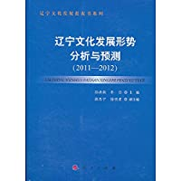 2011-2012 - Liaoning Cultural Development Analysis and Forecast(Chinese Edition)