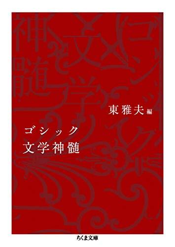 ゴシック文学神髄 (ちくま文庫)