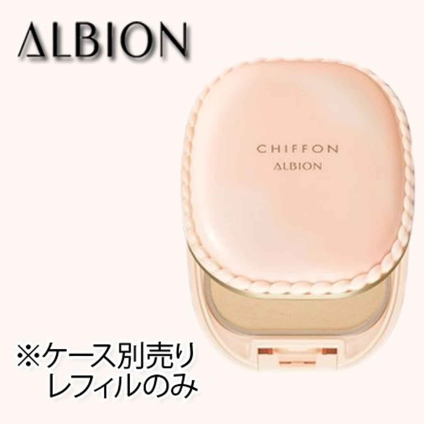 タイル緩める既にアルビオン スウィート モイスチュア シフォン (レフィル) 10g 6色 SPF22 PA++-ALBION- 070