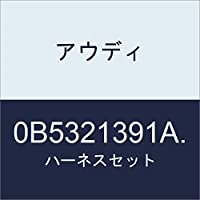 アウディ ハーネスセット 0B5321391A.