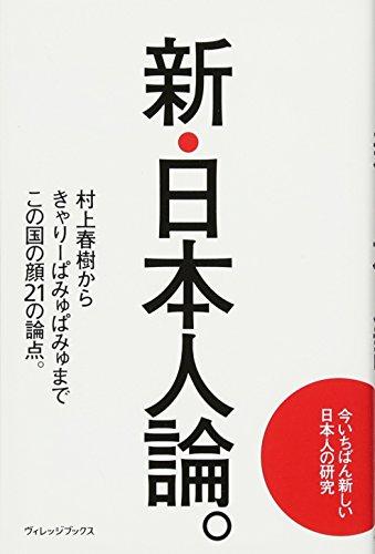 新・日本人論。の詳細を見る