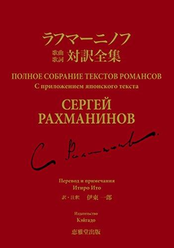 ラフマーニノフ歌曲歌詞 対訳全集の詳細を見る