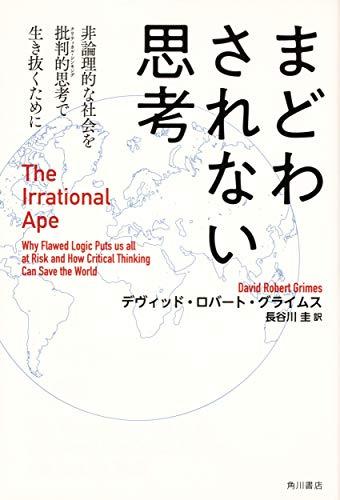 まどわされない思考 非論理的な社会を批判的思考で生き抜くために The Irrational Ape