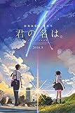 Tainsi Poster Kimi No NA WA - Ihr Name - Japanischer