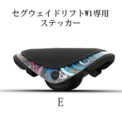 【 E 】オシャレで個性的に☆セグウェイドリフトW1ステッカーが最適!! 【15時まで即日発送】セグウェイ ドリフト W1専用ステッカー E-Skate segway drift w1 装飾シール 保護シール FOR (電動 ローラースケート型 新型のセグ