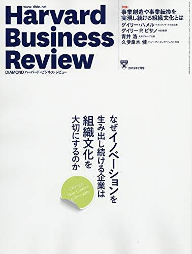 DIAMONDハーバード・ビジネス・レビュー 2019年 7月号 [雑誌] (なぜイノベーションを生み出し続ける企業は組織文化を大切にするのか)