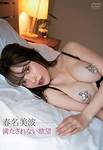 春名美波 満たされない欲望 [DVD]