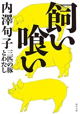 飼い喰い 三匹の豚とわたし (角川文庫)