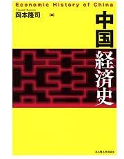 中国経済史