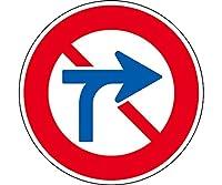 日本緑十字社 道路標識 構内用 車両横断禁止 道路312 AL 反射タイプ アルミ製 133630