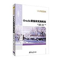 Oracle 数据库实践教程
