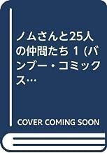 ノムさんと25人の仲間たち 1 (バンブー・コミックス)