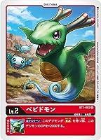 デジモンカードゲーム BT1-002 べビドモン U