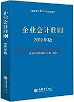 企业会计准则培训指定用书:企业会计准则(2018年版)