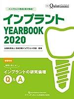 インプラント YEARBOOK 2020 (別冊ザ・クインテッセンス)