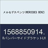 メルセデスベンツ(MERCEDES BENZ) RバンパーサイドブラケットLH 1568850914.