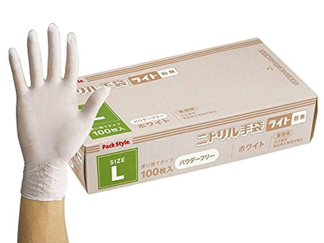 ラップ実施する気分が悪いパックスタイル 業務用 使い捨て ニトリル手袋 ライトT 白?粉無 L 3000枚 00540456