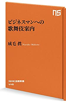 [成毛 眞]のビジネスマンへの歌舞伎案内 (NHK出版新書)