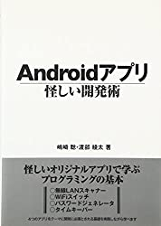 Androidアプリ : 怪しい開発術