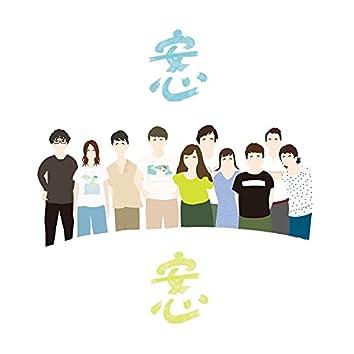 Relief (feat. Ami Sato, Yushin Yamada, Ryota Ueda & Ceru)