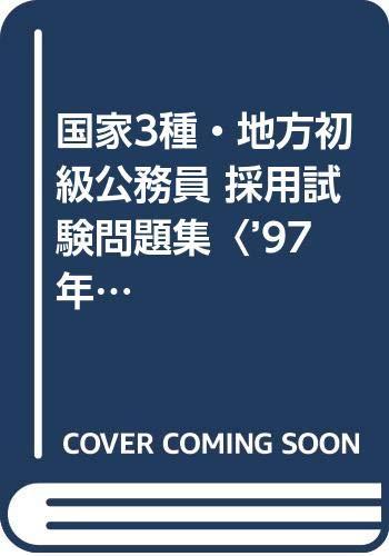 国家3種・地方初級公務員 採用試験問題集〈'97年度版〉の詳細を見る