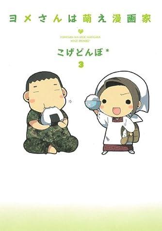ヨメさんは萌え漫画家 3 (マッグガーデンコミック EDENシリーズ)