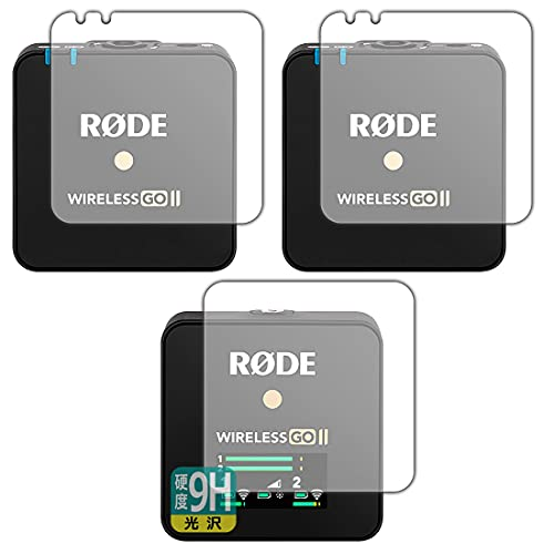 PDA工房 RODE Wireless GO II 9H高硬度[光沢] 保護 フィルム [送信機用/受信機用 3枚組] 日本製