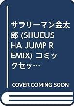 サラリーマン金太郎 (SHUEUSHA JUMP REMIX) コミックセット (SHUEISHA JUMP REMIX) [マーケットプレイスセット]