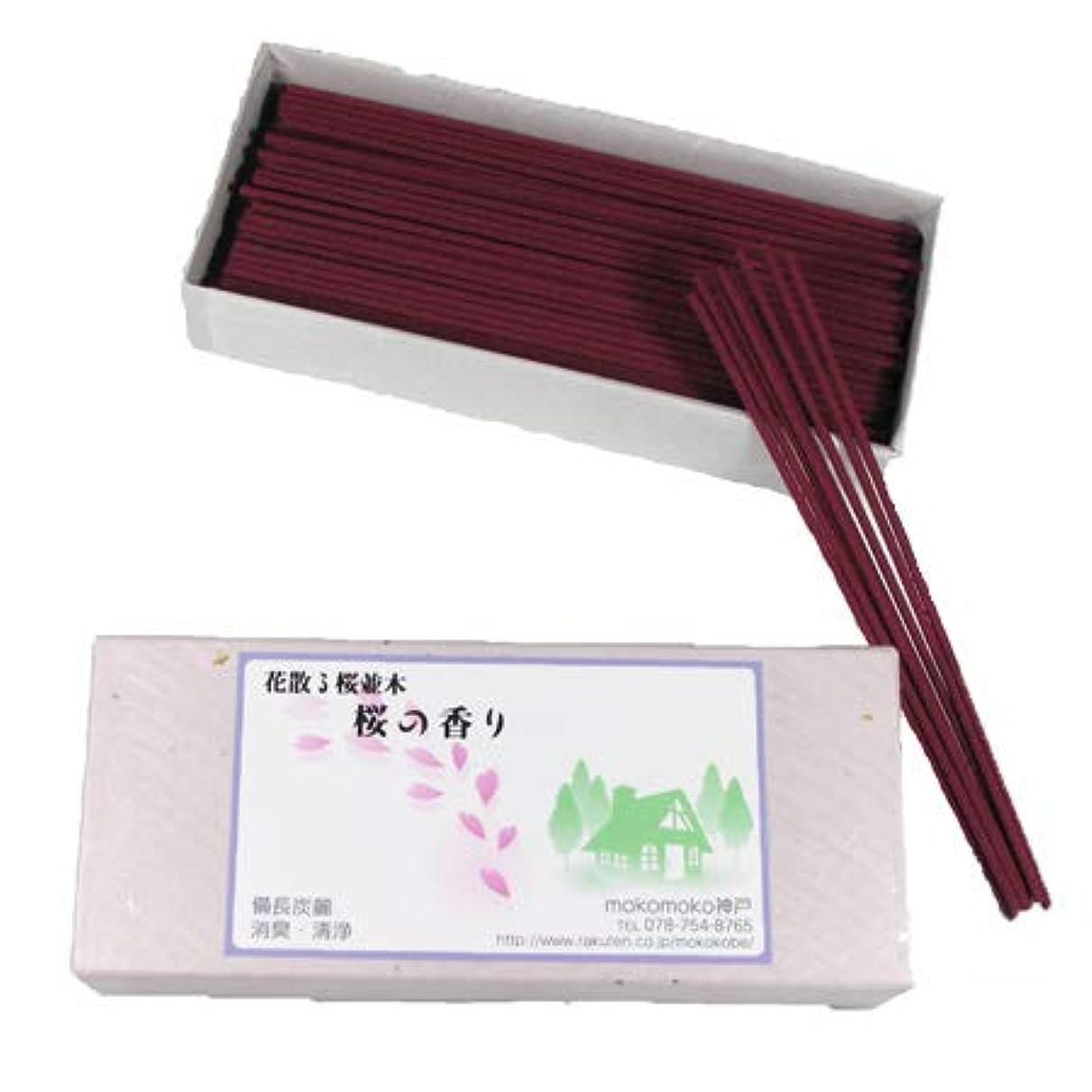 収縮関連付ける魅惑的な健康線香「桜の香り」