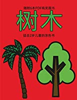 适合2岁儿童的涂色书 (树木): 本书共包含40页绘有超粗线条的涂色页,减少儿童挫败感,提高自信。本&#2007